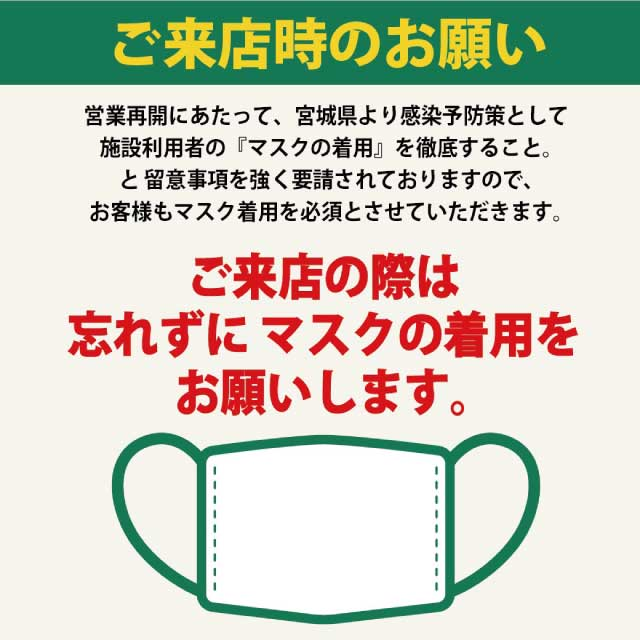 4/16~営業案内