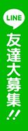 LINE@友達大募集