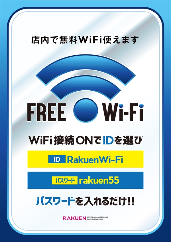 wifiご案内
