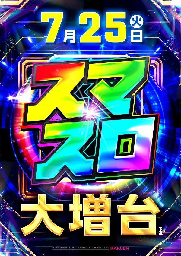 1.21新台入替(4円パチンコ)