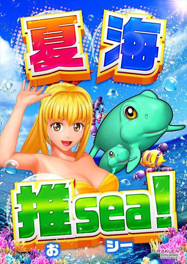 【南越谷】5月11日新台入替➀