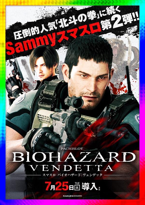 映画「喝風太郎!!」ポスター