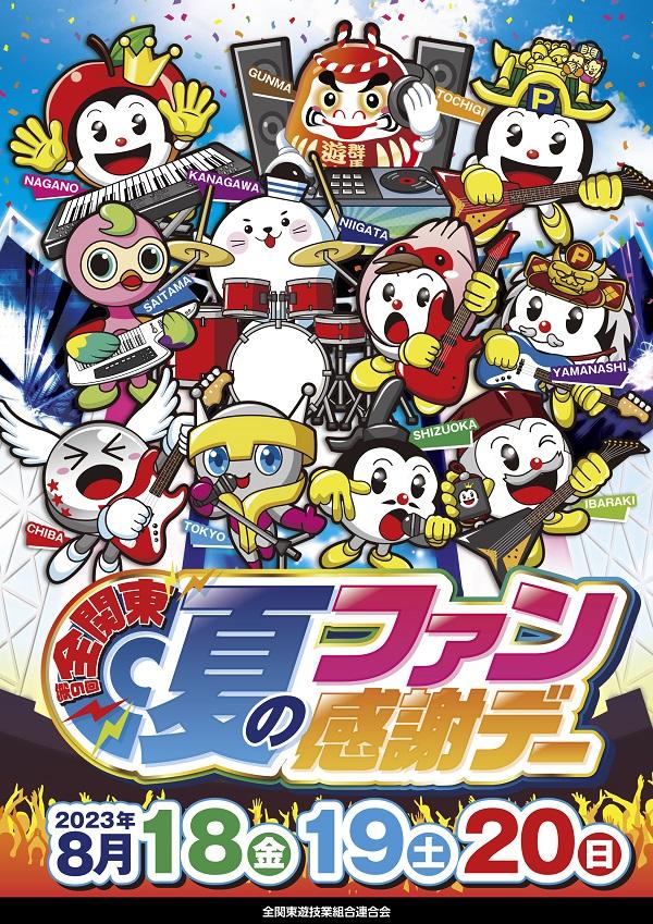 1.21新台入替(遊パチランド)
