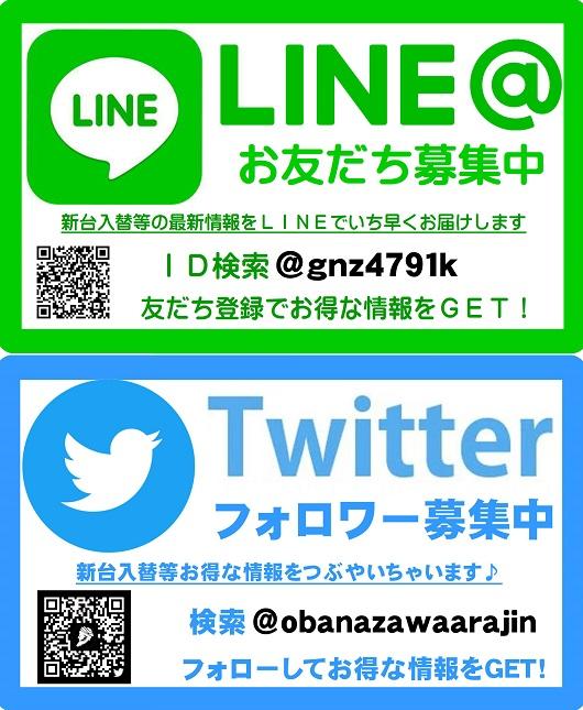 LINE@お友だちTwitterフォロワー募集中です♪