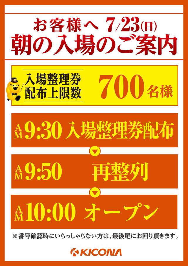 1月20日【最新台営業開始!】