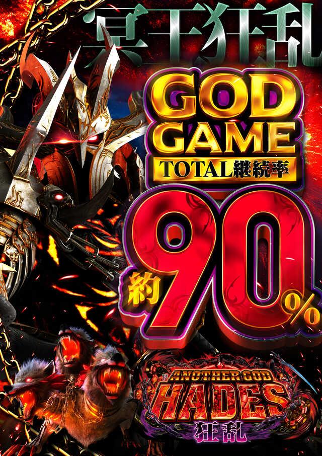 1月6日【最新台営業開始!】