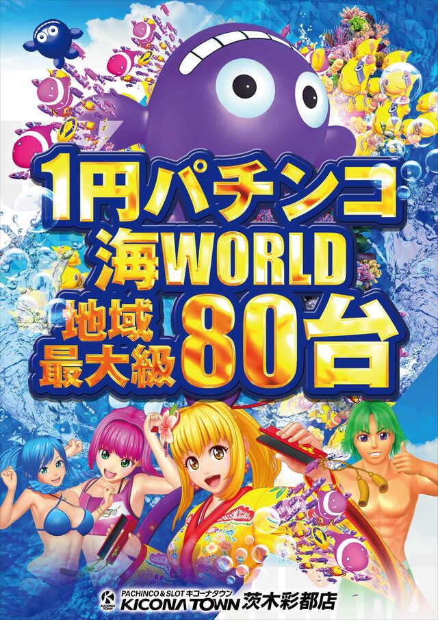 10月27日【�円スロットレイアウト】