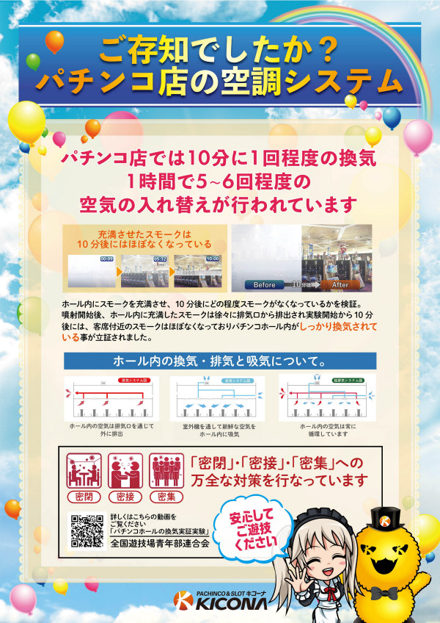 1月14日【新台入替】