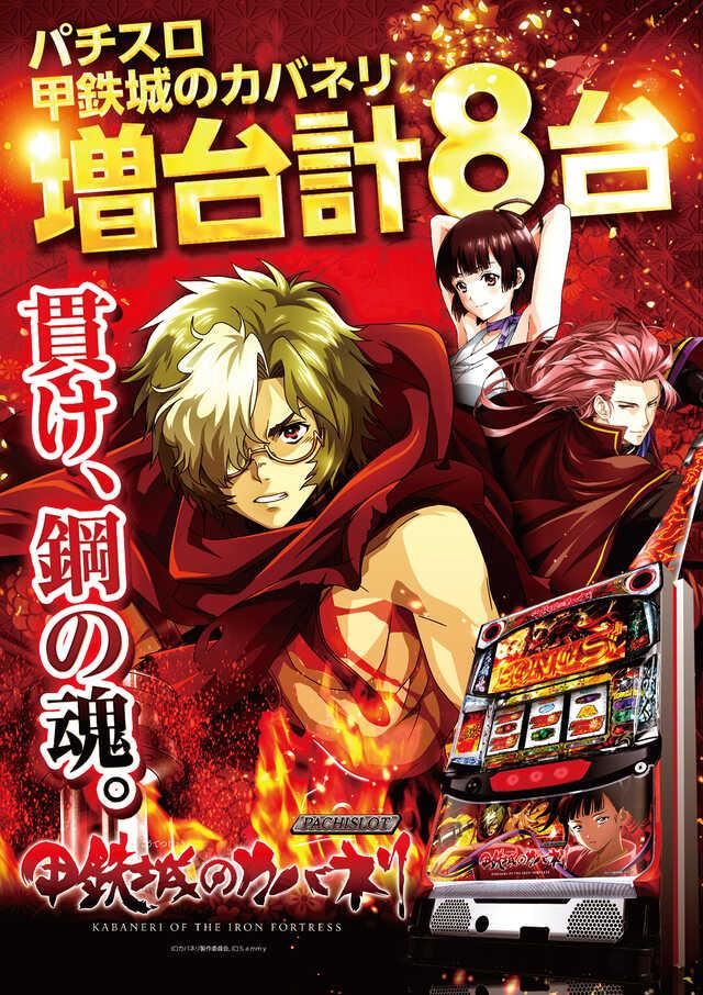 1月14日【1円ぱちんこラインナップ】