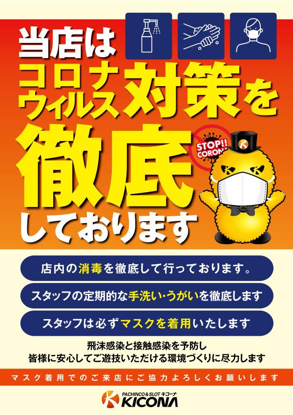 12.6【ポイント交換会!】