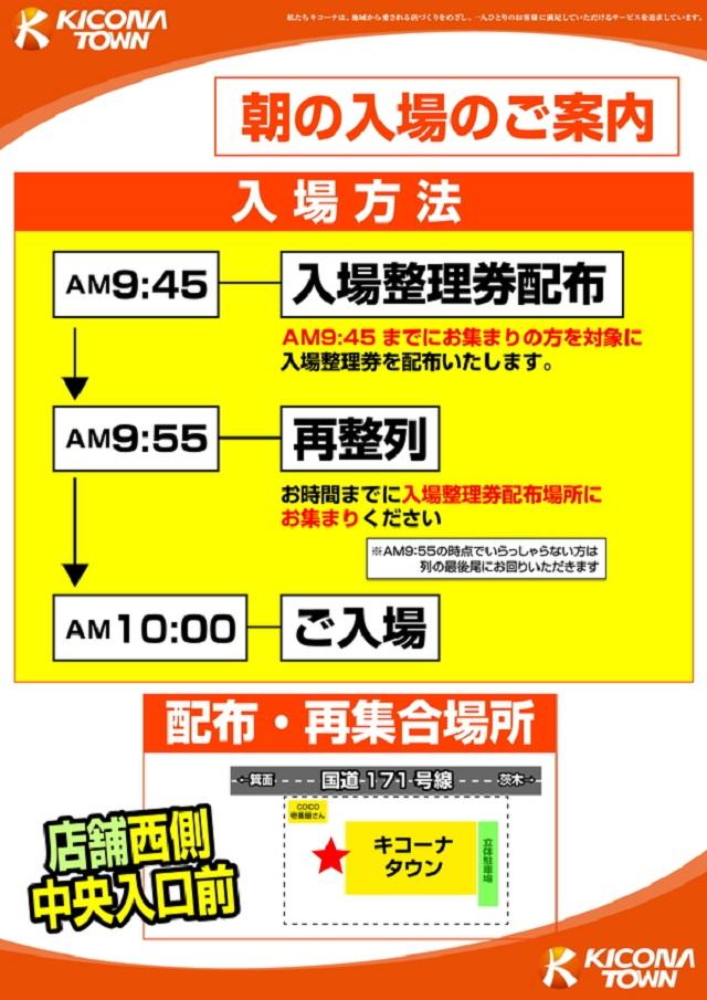 10月13日【新台入替】