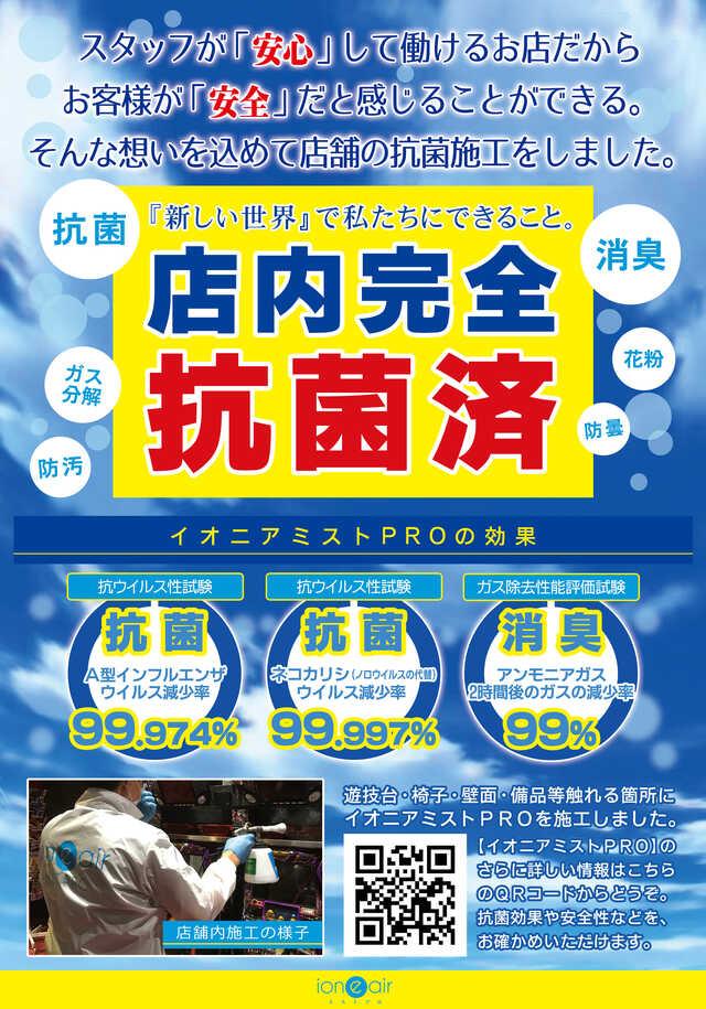6/3(水)新台入替