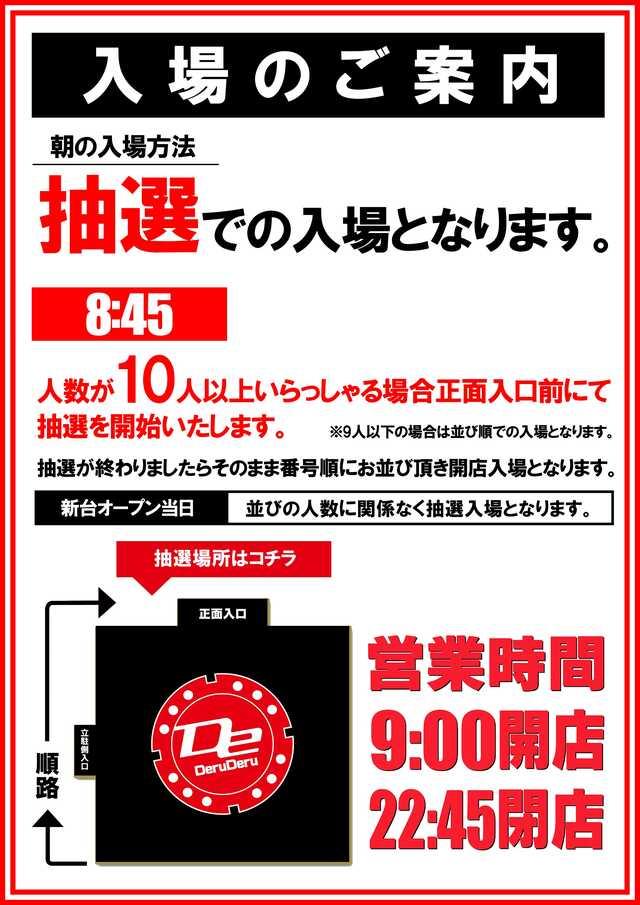 8/19(水)新台入替