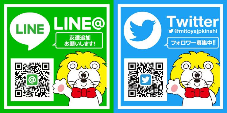 LINE&Twitter