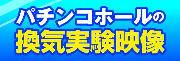 3.11〜スマホ他店舗