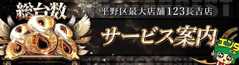 北斗無双増台!