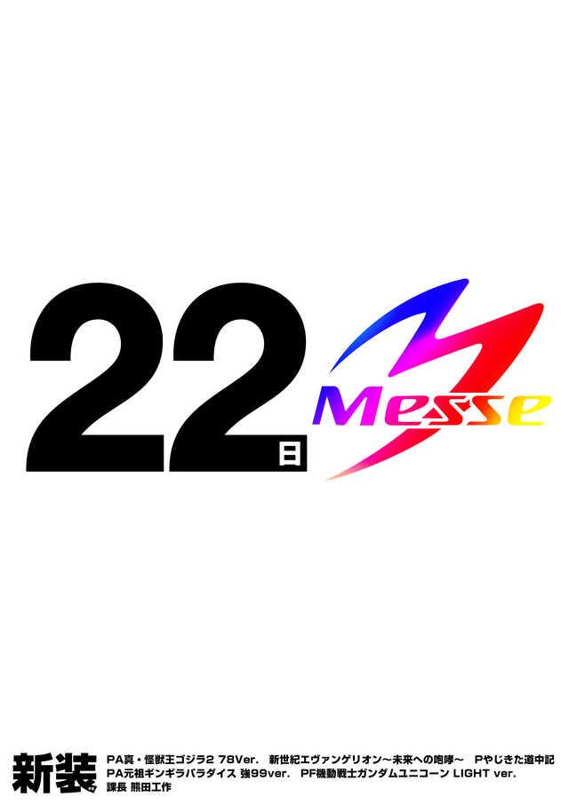10/21導入パチンコ最新台!
