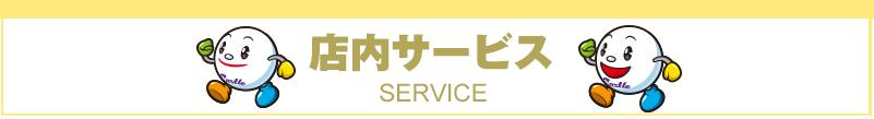 店内サービス
