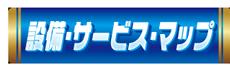 スマホ_サービス