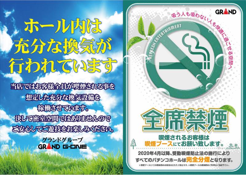 換気完全禁煙