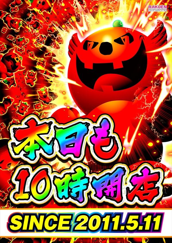 駅前GOメインビジュアル