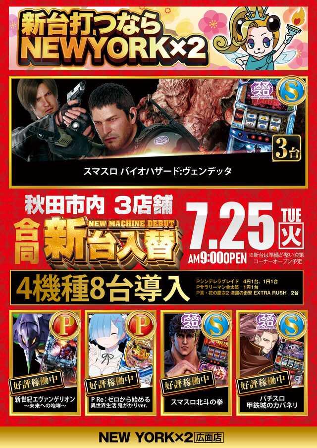 広面店新台8月5日