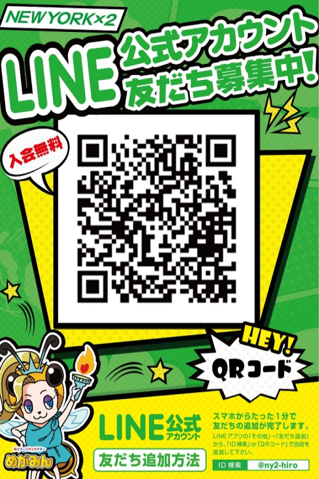 LINE広面店