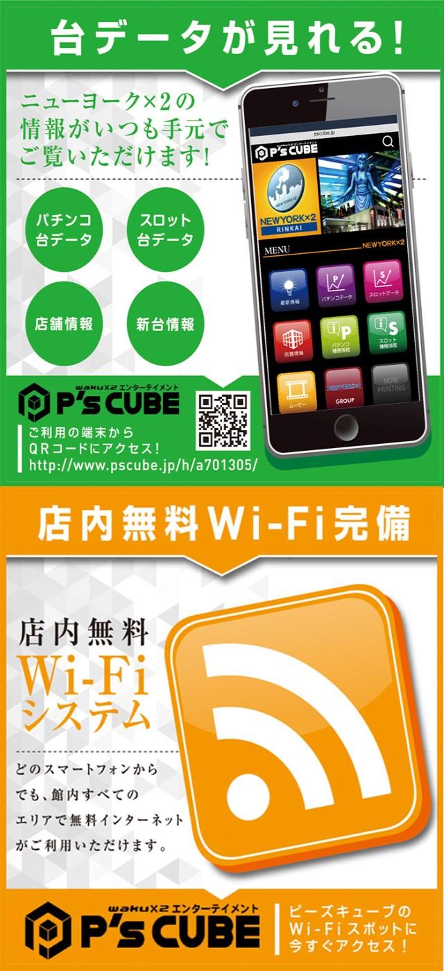 Wi-Fi臨海店