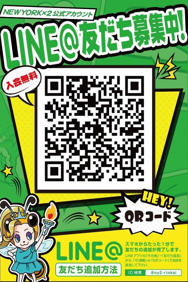 臨海店LINE