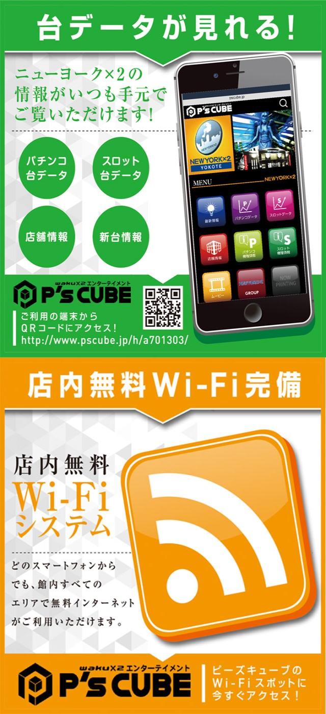 Wi-Fi横手店