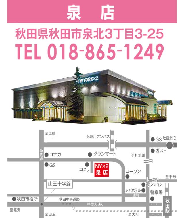 泉店マップ