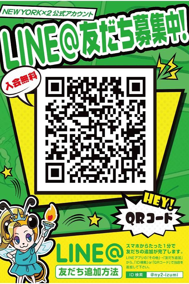 泉店LINE