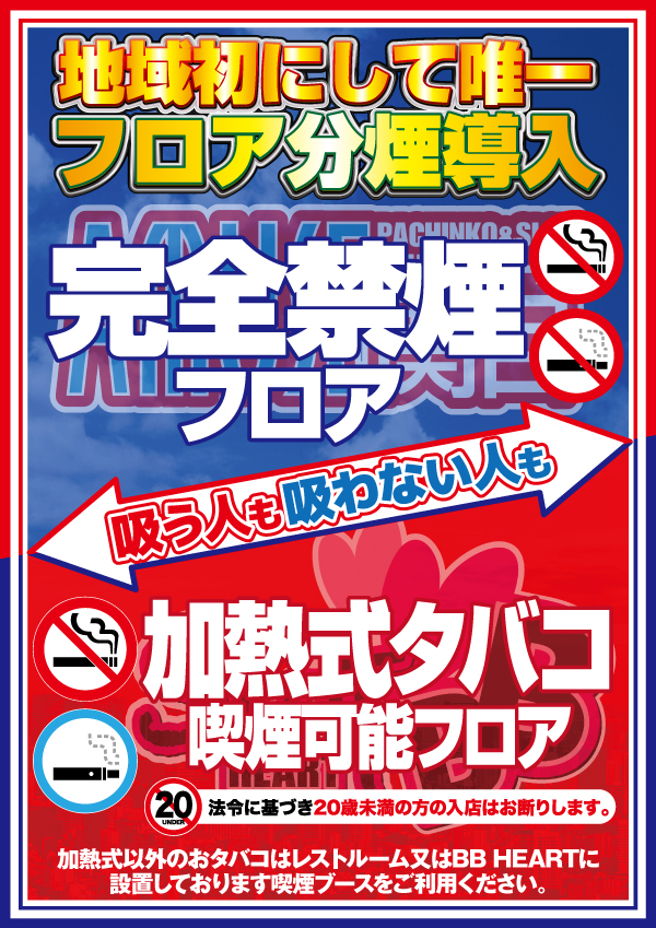 フロア分煙導入