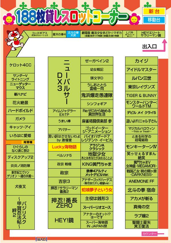 11/6全体島図