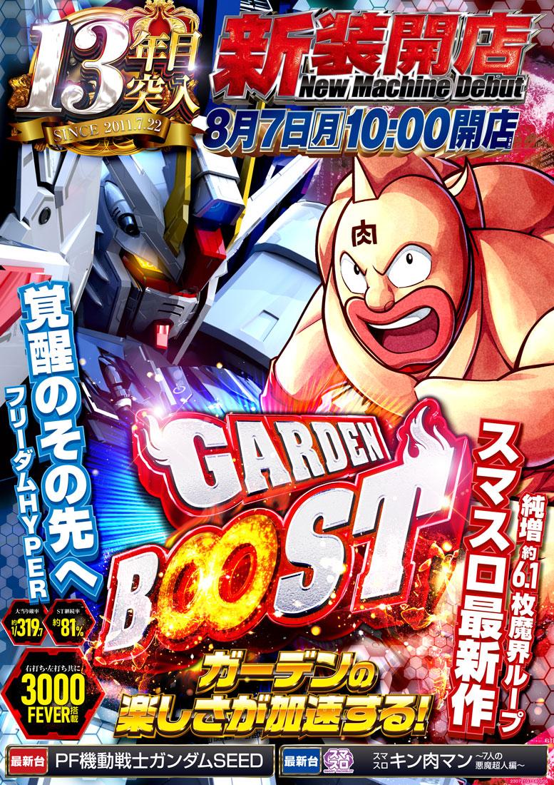 wi-fi強化