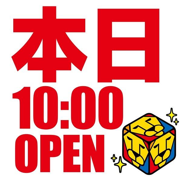 本日10時OPEN(抽選)