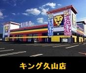 キング久山店