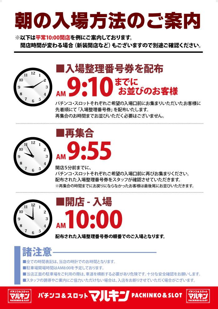 朝の入場方法(10時開店日の場合)