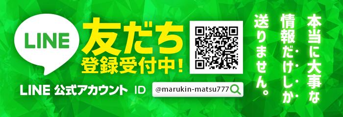 LINE公式アカウント登録募集中!