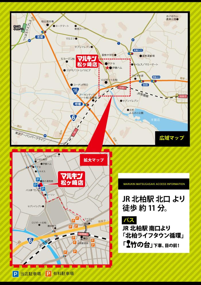 マルキン松ヶ崎店へのアクセス