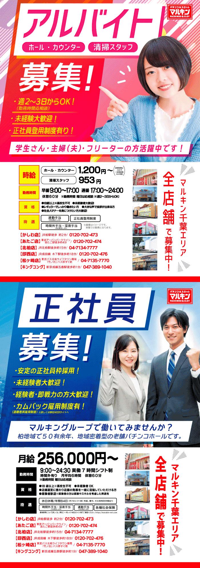 アルバイト/正社員募集中!
