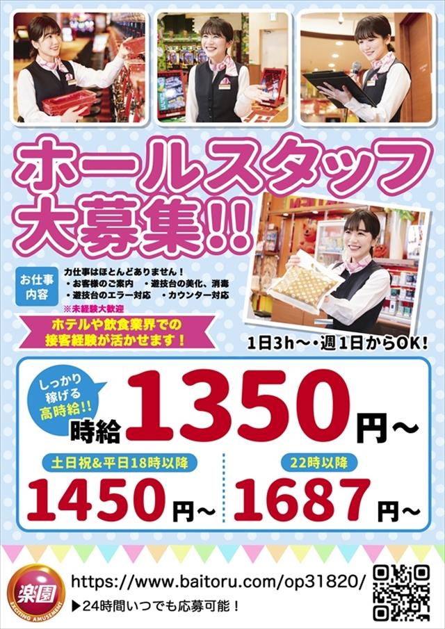 12/31〜求人案内