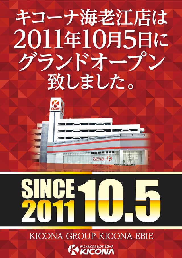 8.5 5円