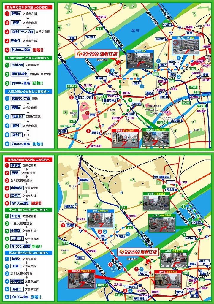当店までの地図123
