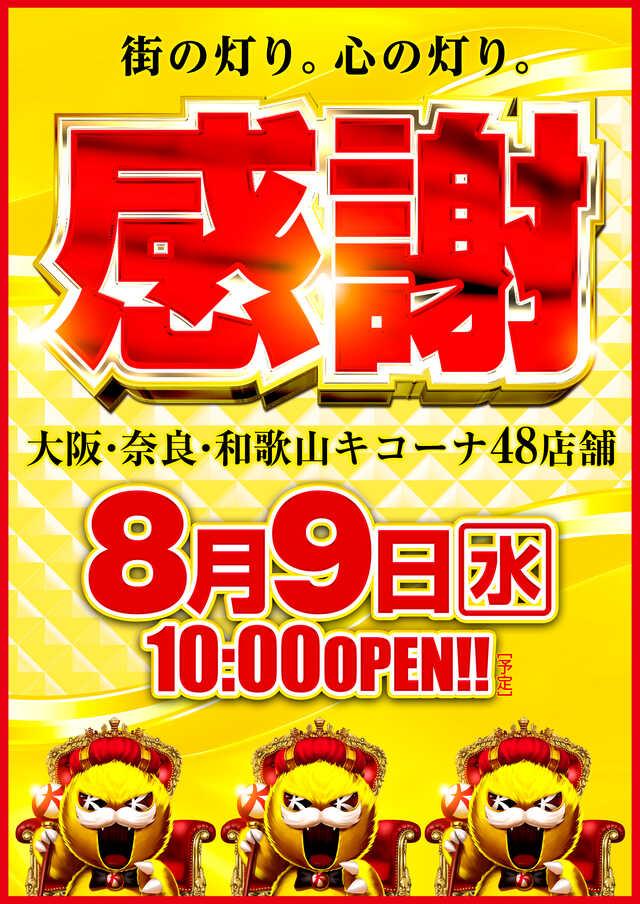 泉佐野スケジュール9/27〜10/10