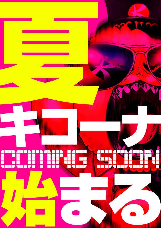 0.2円2月