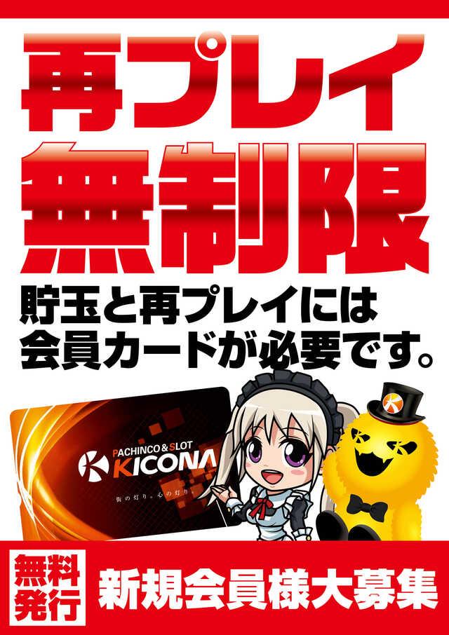 1円3月分