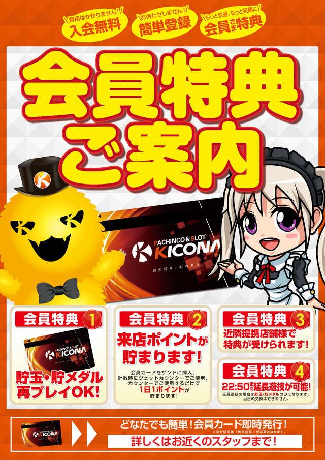 8.5 20円