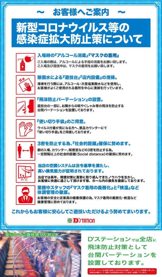コロナウイルス対策防止について