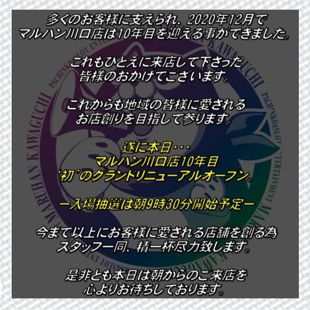 マイジャグIV 増台!!